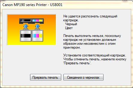 Почему принтер не печатает canon mp250
